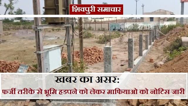 खबर का असर: फर्जी तरीके से भूमि हडपने को लेकर भू माफियाओं को नोटिस जारी - khaniyadhana News