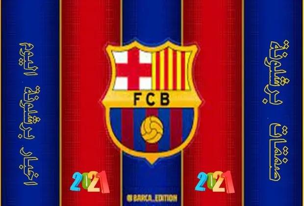 صفقات برشلونة,برشلونة,اخبار برشلونة,برشلونة اليوم,أخبار برشلونة,اخبار برشلونة اليوم,انتقالات برشلونة,برشلونة مباشر,صفقات,اخبار برشلونة الان,نيمار الى برشلونة,اخبار برشلونة 2021,اخبار برشلونة اليوم مباشر,اخر اخبار برشلونة اليوم,اخبار برشلونه,صفقات برشلونة 2021,اخبار برشلونه اليوم,صفقات برشلونه الجديده 2021,أخبار برشلونة اليوم,صفقات برشلونة القادمة,ديباي إلى برشلونة,برشلونة 2021,صفقة برشلونة,نادي برشلونة,تشافي برشلونة,صفقات برشلونة جديدة