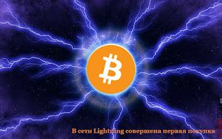 В сети Lightning совершена первая покупка