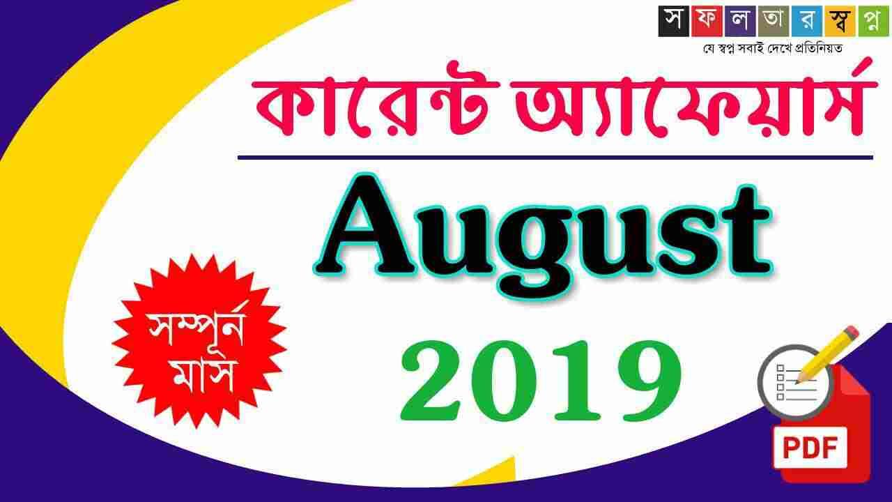 Bengali Current Affairs  August 2019 Full Month PDF  আগষ্ট ২০১৯ কারেন্ট অ্যাফেয়ার্স