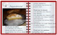 Λεμονόπιτα! - by https://syntages-faghtwn.blogspot.gr