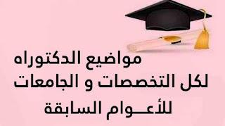 مواضيع الدكتوراه التخصصات الجامعات للأعــــوام %D9%84%D9%84%D8%A3%D