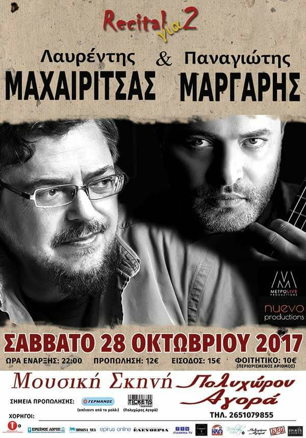 Λαυρέντης Μαχαιρίτσας & Παναγιώτης Μαργαρης Ιωάννινα– Σάββατο, 28 Οκτωβρίου
