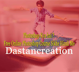 Photoshop Kya hai ? Free Online Photoshop Course Sikhe Hindi Me,Learn Photoshop Basic in Hindi,फोटोशोप क्या है ? What is Photoshop in Hindi ?,how to use photoshop in hindi