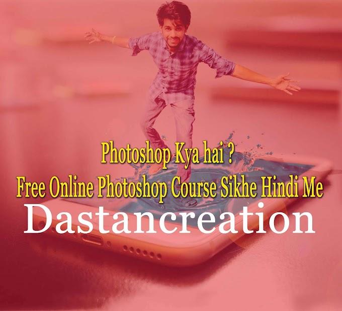 Photoshop Kya hai ? Free Online PS Course Sikhe Hindi me