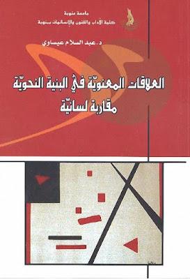 العلاقات المعنوية في البنية النحوية - عبد السلام عيساوى , pdf