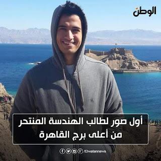 انتحار شاب في كليه الهندسه القي بنفسه من فوق برج القاهرة .. بالصور