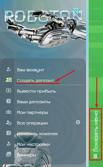 Создание депозита в Roboton LTD