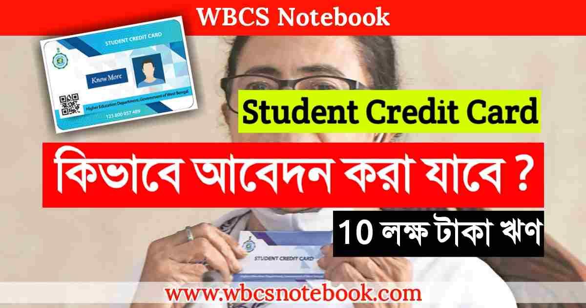 স্টুডেন্ট ক্রেডিট কার্ড   West Bengal Student Credit Card Scheme - WBCS Notebook