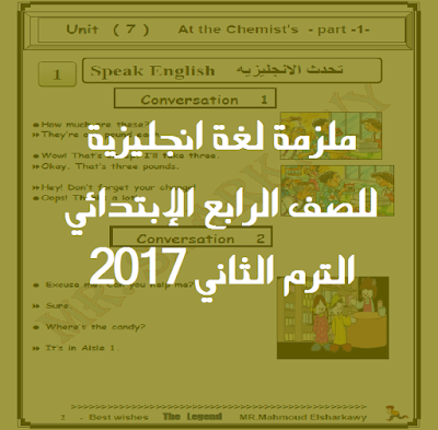 ملزمة لغة انجليزية للصف الرابع الإبتدائي الترم الثاني 2017
