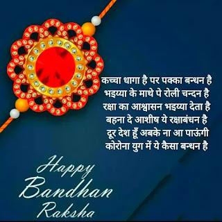 30+ Best Raksha Bandhan 2020 Status & Quotes | Rakhi Status Quotes