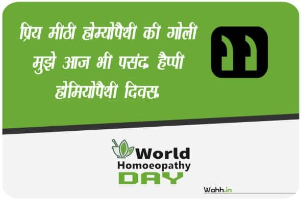 World Homoeopathy Day Wishes In Hindi Images