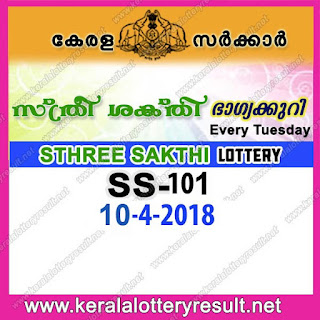 kerala lottery 10/04/2018, kerala lottery result 10.04.2018, kerala lottery results 10-04-2018, sthree sakthi lottery SS 101 results 10-04-2018,   sthree sakthi lottery SS 101, live sthree sakthi lottery SS-101, sthree sakthi lottery, kerala lottery today result sthree sakthi, sthree sakthi lottery   (SS-101) 10/04/2018, SS 101, SS 101, sthree sakthi lottery SS101, sthree sakthi lottery 10.4.2018, kerala lottery 10.4.2018, kerala lottery result 10-4-2018, kerala lottery result 10-4-2018, kerala lottery result sthree sakthi, sthree sakthi lottery result today, sthree sakthi lottery SS 101,   www.keralalotteryresult.net/2018/04/10- SS-101-live-sthree sakthi-lottery-result-today-kerala-lottery-results, keralagovernment, result, gov.in,   picture, image, images, pics, pictures kerala lottery, kl result, yesterday lottery results, lotteries results, keralalotteries, kerala lottery,   keralalotteryresult, kerala lottery result, kerala lottery result live, kerala lottery today, kerala lottery result today, kerala lottery results today,   today kerala lottery result, sthree sakthi lottery results, kerala lottery result today sthree sakthi, sthree sakthi lottery result, kerala lottery result   sthree sakthi today, kerala lottery sthree sakthi today result, sthree sakthi kerala lottery result, today sthree sakthi lottery result, sthree sakthi   lottery today result, sthree sakthi lottery results today, today kerala lottery result sthree sakthi, kerala lottery results today sthree sakthi, sthree   sakthi lottery today, today lottery result sthree sakthi, sthree sakthi lottery result today, kerala lottery result live, kerala lottery bumper result,   kerala lottery result yesterday, kerala lottery result today, kerala online lottery results, kerala lottery draw, kerala lottery results, kerala state   lottery today, kerala lottare, kerala lottery result, lottery today, kerala lottery today draw result, kerala lottery online purchase, kerala lottery   online buy, buy kerala lotter