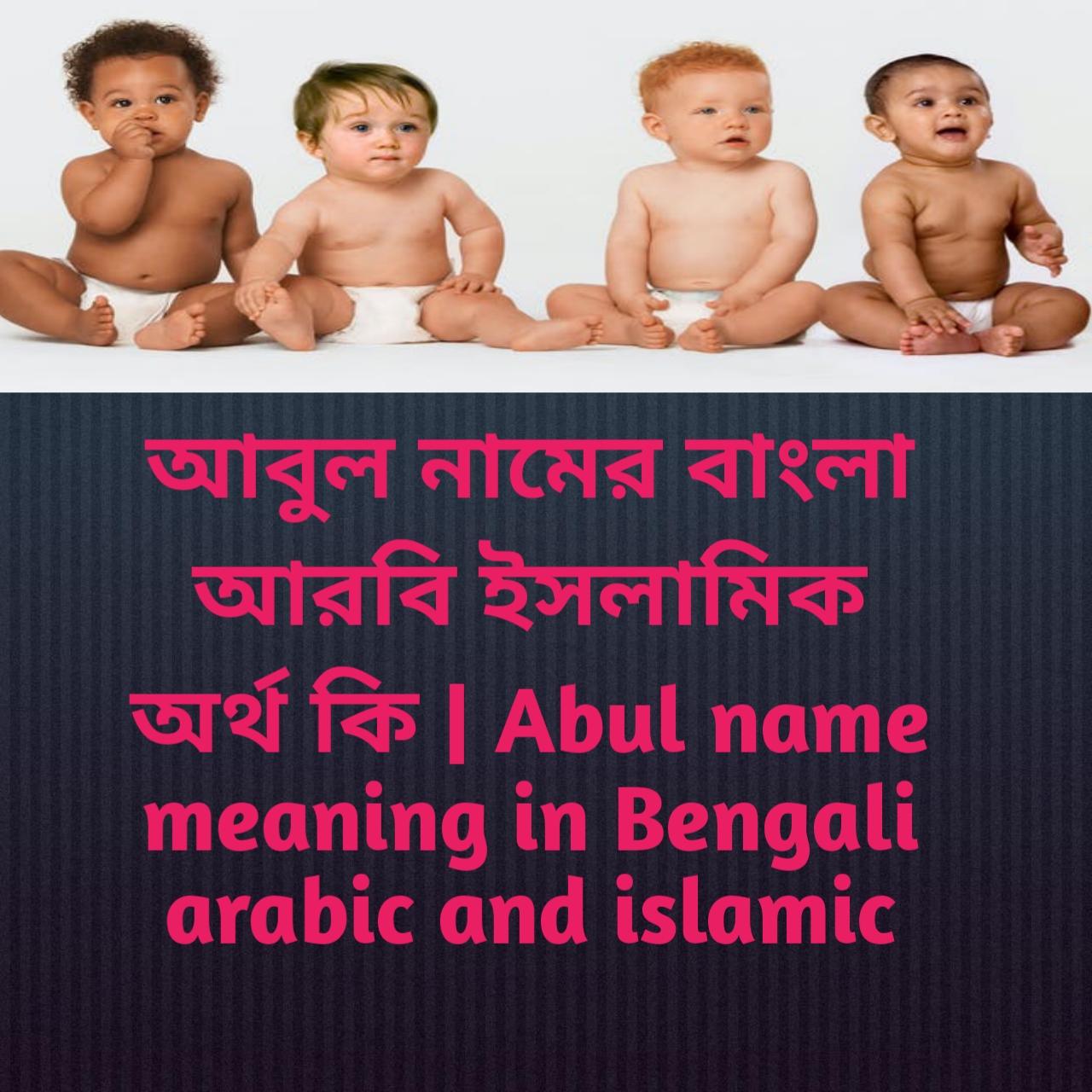 আবুল নামের অর্থ কি, আবুল নামের বাংলা অর্থ কি, আবুল নামের ইসলামিক অর্থ কি, Abul name meaning in Bengali, আবুল কি ইসলামিক নাম,