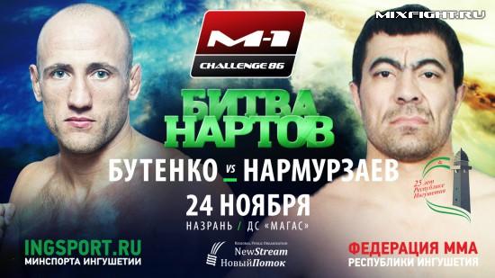 Эльержан Нармурзаев vs Александр Бутенко, M-1 Challenge 86