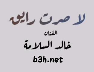 لاصرت رايق خالد السلامة
