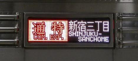 通勤特急 新宿三丁目行き4 東武9000系