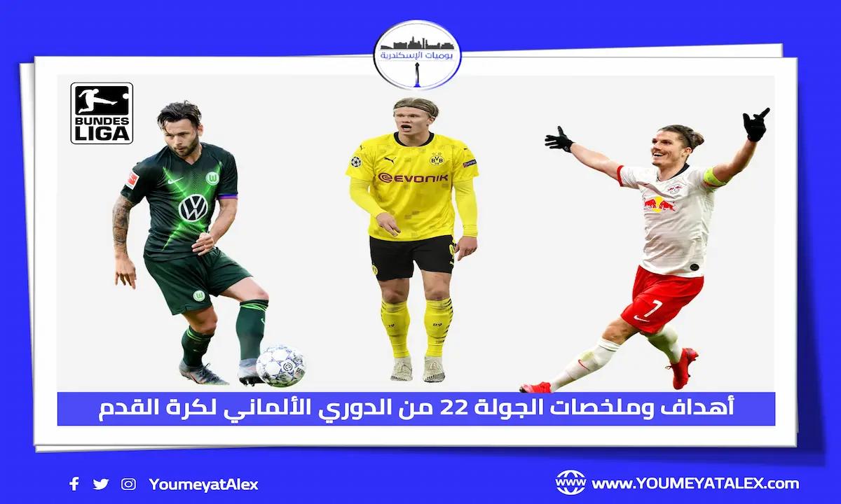 أهداف وملخصات الجولة 22 من الدوري الألماني لكرة القدم (فيديو)