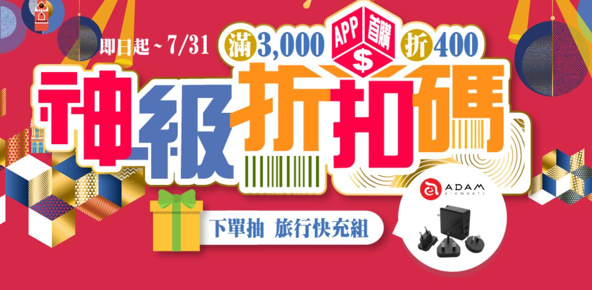 【易遊網】折扣碼/優惠碼/coupon - 酷碰達人