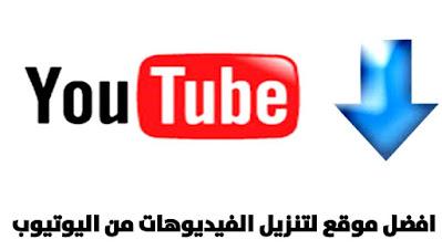 افضل موقع لتنزيل الفيديوهات من اليوتيوب اون لاين