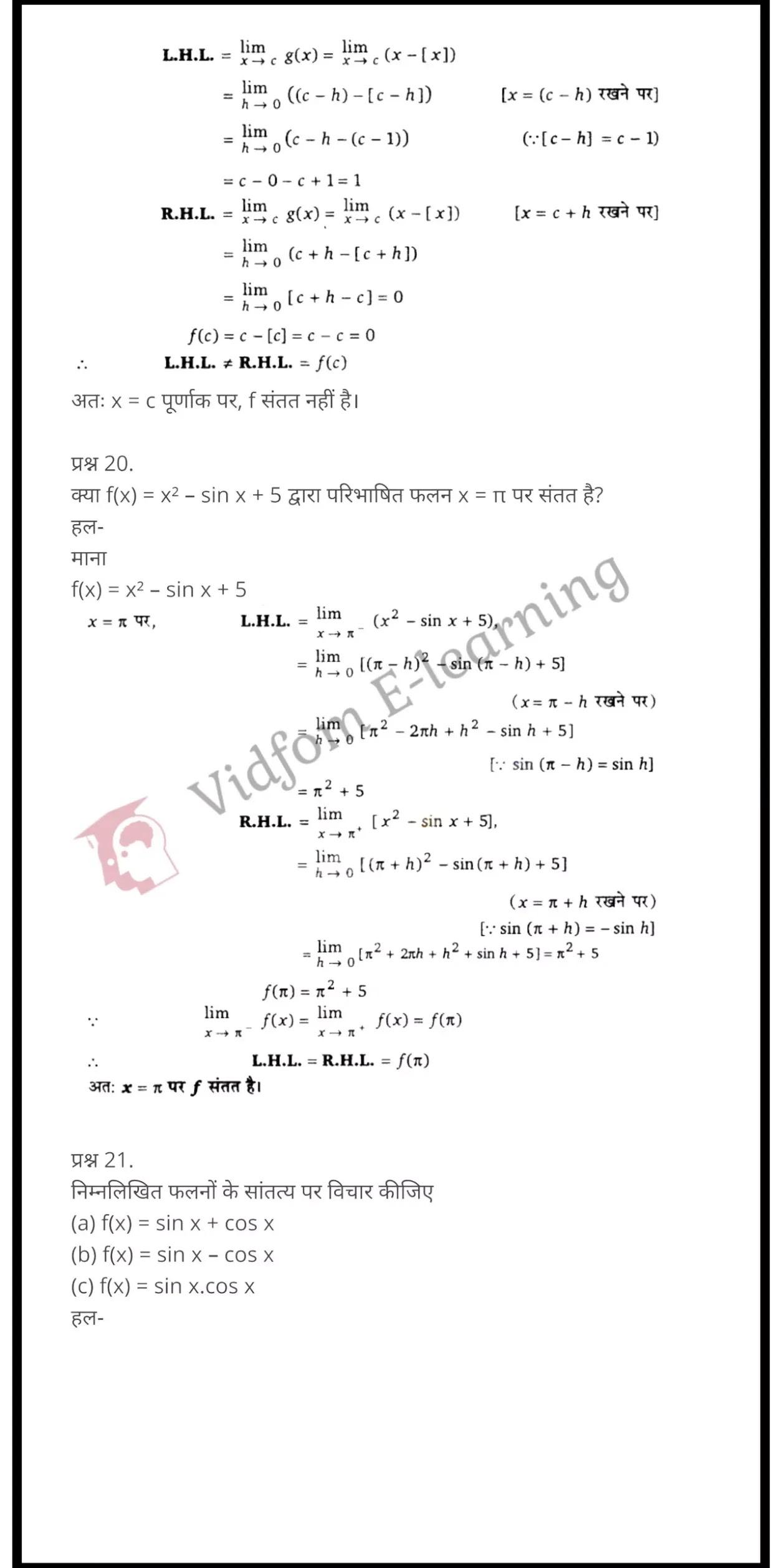class 12 maths chapter 5 light hindi medium 12