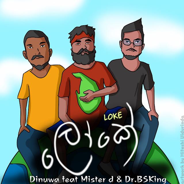 Dinuwa - Loke feat.Mister D & Dr.BSking