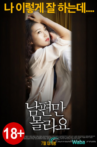[18+] Only My Husband Not Know (2015) HD