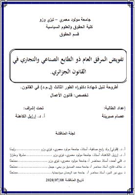 أطروحة دكتوراه: تفويض المرفق العام ذو الطابع الصناعي والتجاري في القانون الجزائري PDF