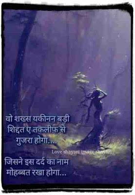 Sad image girl shayari   Very sad Shayari Image