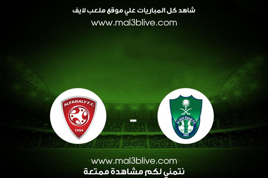مشاهدة مباراة الأهلي السعودي والفيصلي بث مباشر ملعب لايف اليوم الموافق 2021/08/13 في الدوري السعودي