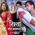 Very Very Shocking Twist in Yeh Rishta Kya Kehlata Hai: