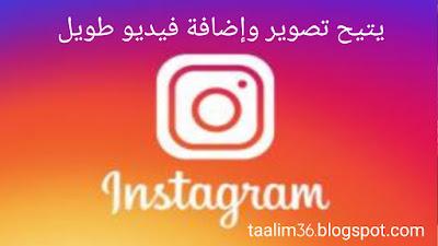 ميزة جديدة : Instagram يتيح تصوير وإضافة فيديو طويل إلى القصة لكن بتقسيمه لأجزاء