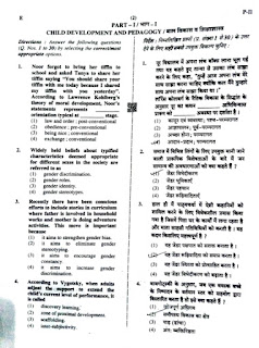 CTET Upper Primary Questions Paper December 2019