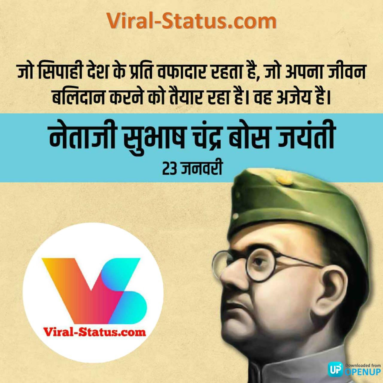 subhash chandra bose quotes in hindi