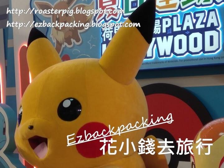 Pokemon夏日運動祭