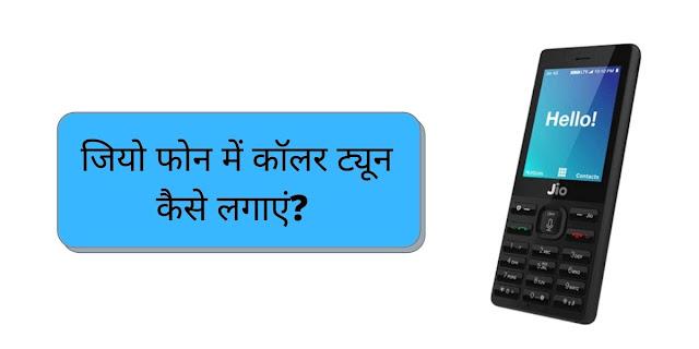 जियो फोन में कॉलर ट्यून कैसे लगाएं?