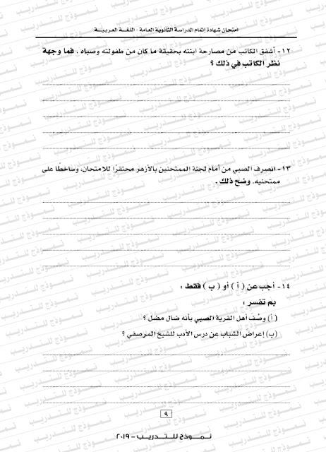 02-Arabic2019-2020_010