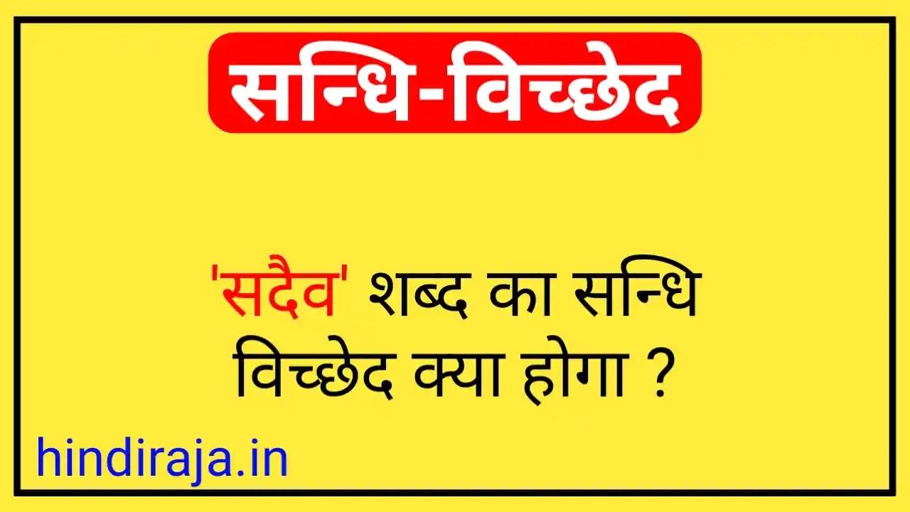 sadaiv ka sandhi vichchhed in hindi, sandhi vichhed