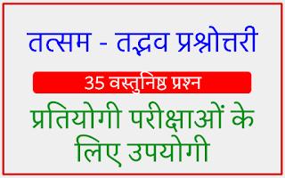 tatsam tadbhav hindi quiz