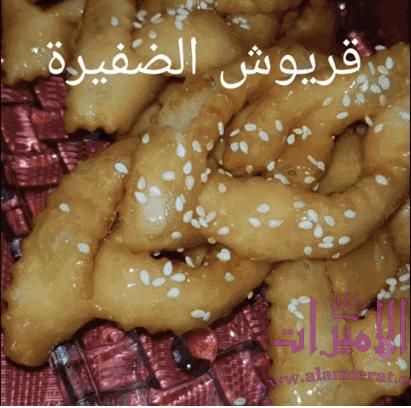 حلويات ام وليد قريوش الضفيره 2020