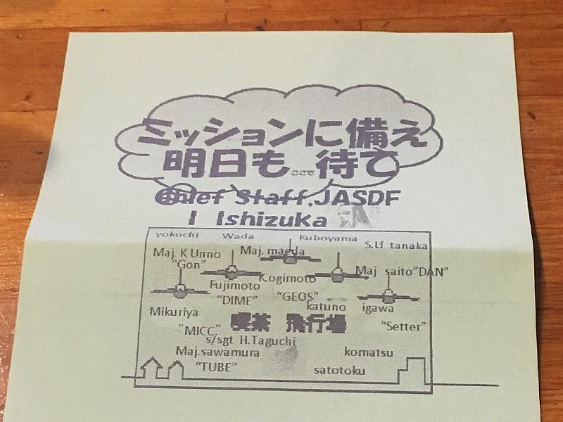 静岡県佐鳴湖畔にある喫茶店『喫茶飛行場』のレシート裏面