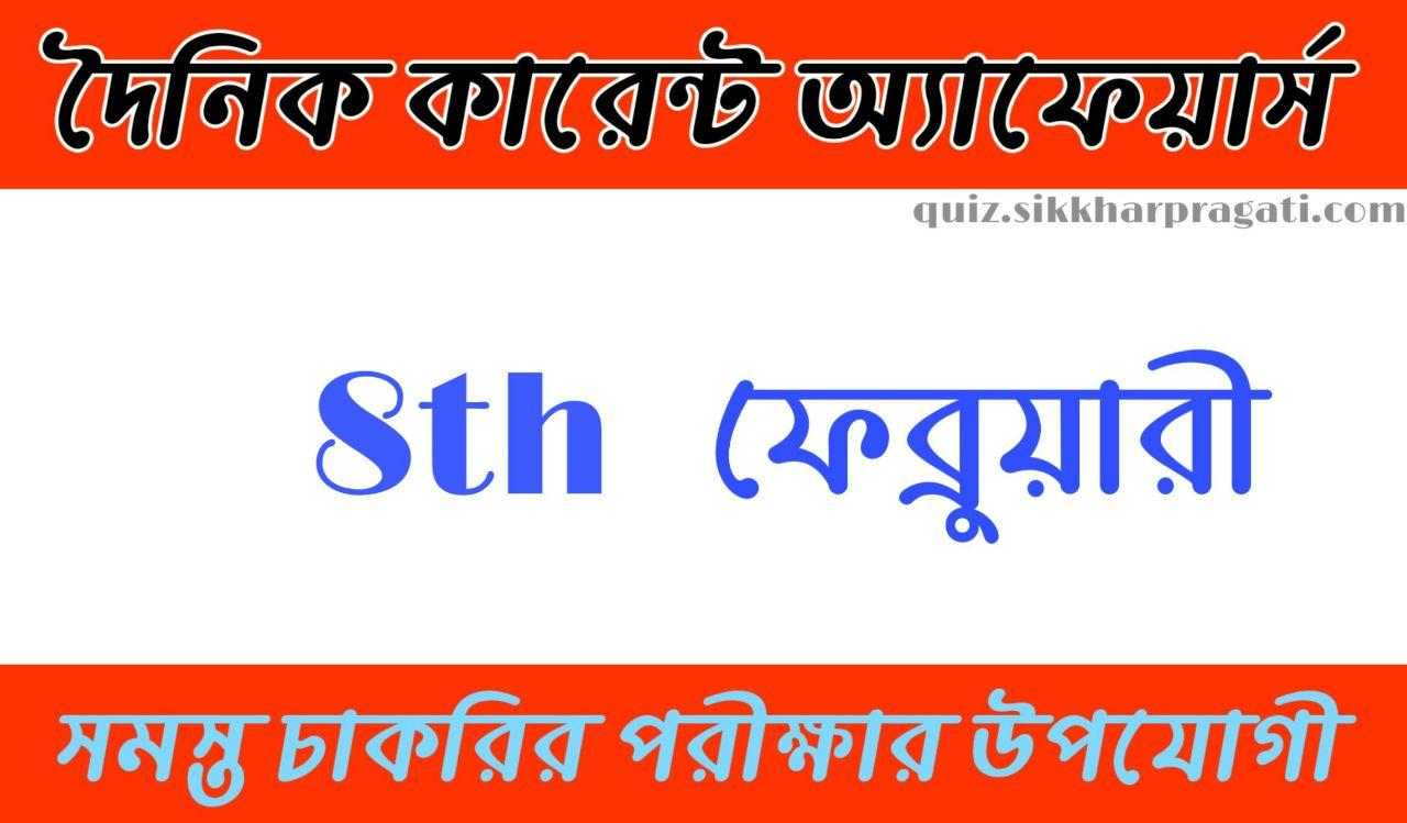 Daily Current Affairs In Bengali and English 8th February 2020 | for All Competitive Exams