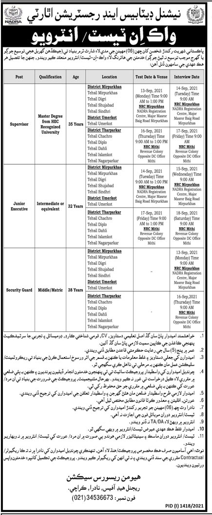 National Database and Registration Authority NADRA September Jobs 2021  Walk-In Interview