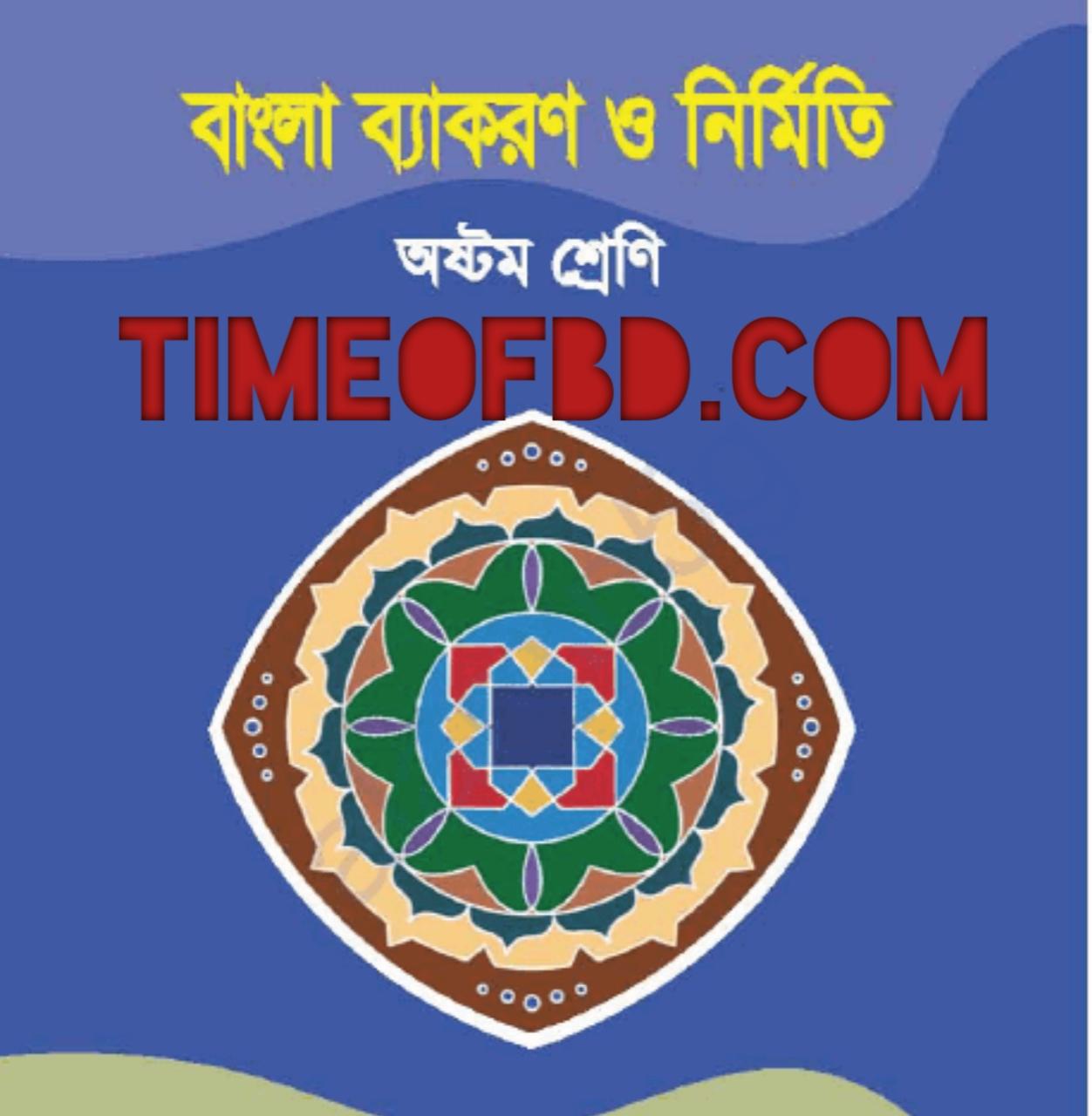 Class 8 bangla 2nd paper book 2021, class 8 bangla 2nd paper book pdf, class 8 bangla 2nd paper question, class 8 bangla 2nd paper boi, class 8 bangla 2nd paper book 2021, class 8 bangla 2nd paper book pdf, class 8 bangla 2nd paper book nctb, class 8 bangla 2nd paper guide 2021, class 8 bangla 2nd paper guide pdf, class 8 bangla 2nd paper note book 2021, class 8 bangla 2nd paper book pdf in Bengali, nctb book of class 8, class 8 bangla 2nd paper  book solution, class 8 guide book pdf, class 8 guide book pdf 2021, বাংলা দ্বিতীয় পত্র বই class 8, গণিত বই pdf, আমার ব্যাকরন বই অষ্টম শ্রেণি, অষ্টম শ্রেণীর ব্যাকরন বই ডাউনলোড, ব্যাকরন বই অষ্টম শ্রেণি, অষ্টম শ্রেণির ব্যাকরন বই ২০২১, অষ্টম শ্রেণীর ব্যাকরন বই পিডিএফ, অষ্টম শ্রেণির ব্যাকরন বই pdf 2021, অষ্টম শ্রেণীর ব্যাকরন গাইড, অষ্টম শ্রেণীর ব্যাকরন গাইড পিডিএফ, অষ্টম শ্রেণীর ব্যাকরণ গাইড pdf 2021, অষ্টম শ্রেণীর ব্যাকরন বই গাইড, অষ্টম শ্রেণীর বাংলা দ্বিতীয় পত্র গাইড ডাউনলোড, আমার ব্যাকরন বই অষ্টম শ্রেণি,