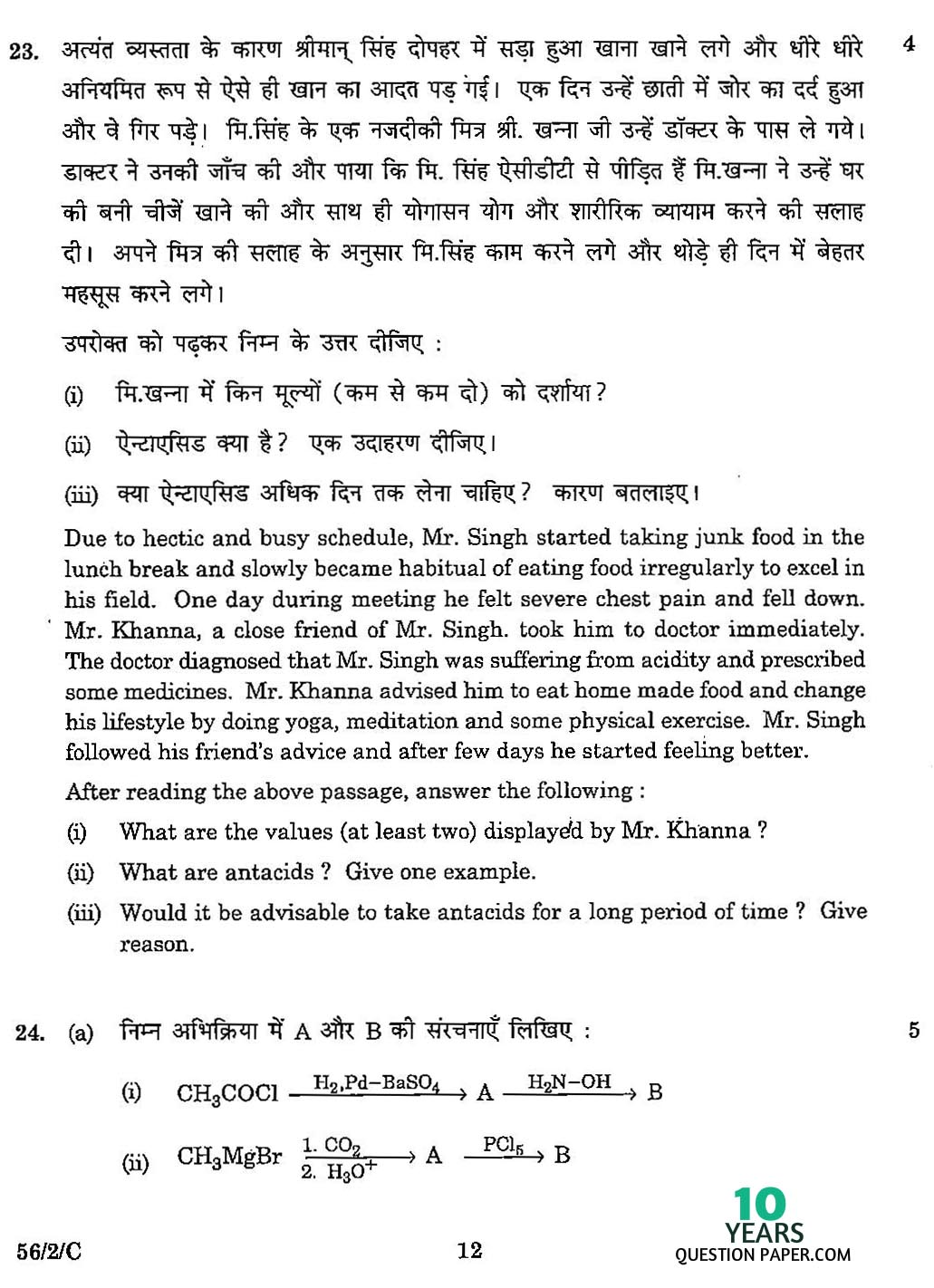 2016 chemistry class 12 board question paper set-2