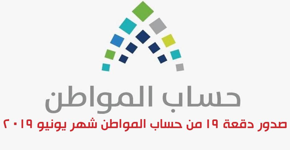 تابع صرف الدفعة التاسعة عشر 19 لـ حساب المواطن السعودي من الآن والأستعلام عن أخبار الدعم
