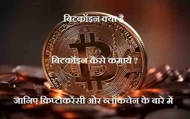 Bitcoin Kya Hai ? बिटकॉइन, क्रिप्टोकरेन्सी, ब्लॉकचैन की पूरी जानकारी