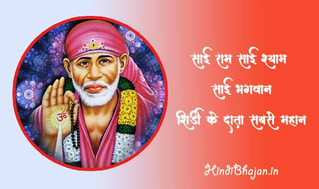 Sai Ram Sai Shyam Sai Bhagwan Lyrics
