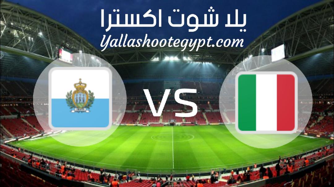 مشاهدة مباراة ايطاليا وسان مارينو بث مباشر اليوم بتاريخ 28/5/2021 في مباراة ودية