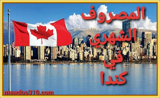 المصروف في كندا : تكاليف المعيشة والدراسة وصعوبات العيش والحياة في Canada
